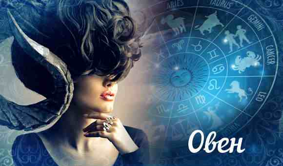 Овен: женский гороскоп на август 2017
