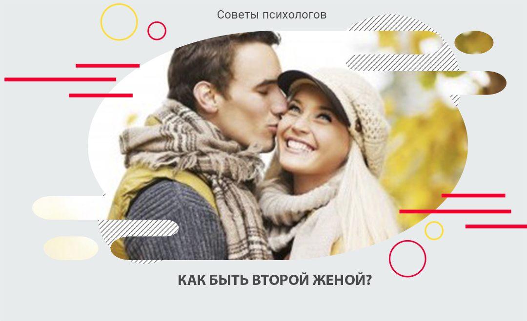 Как быть второй женой: создание счастливого и прочного союза