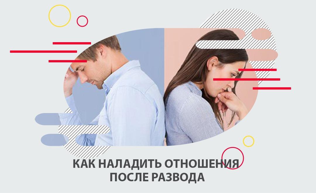 Как наладить отношения после развода и стоит ли это делать?