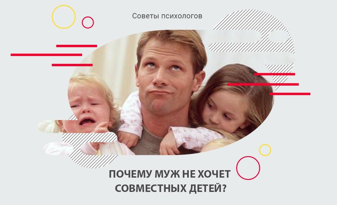 Почему муж не хочет совместных детей